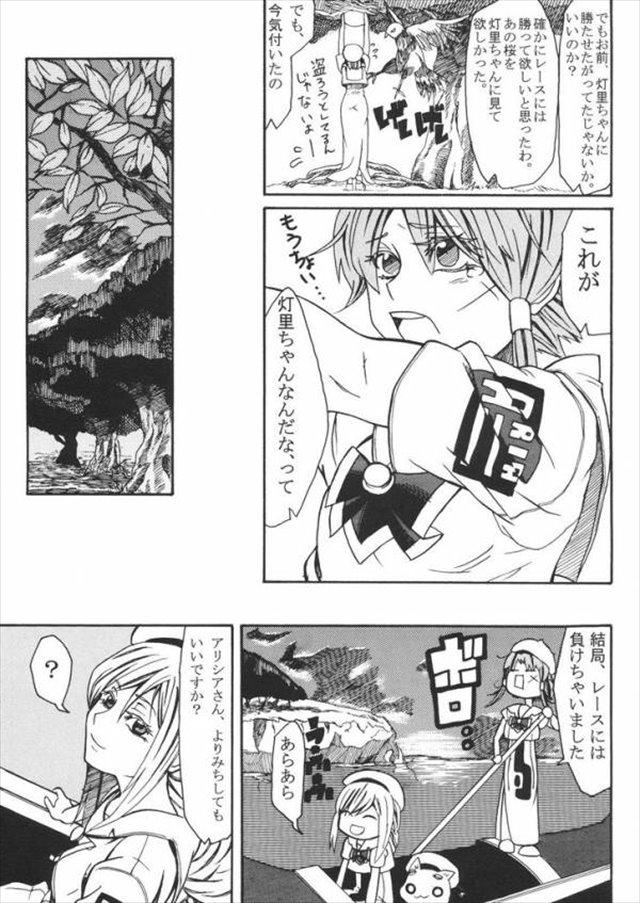 aria エロマンガ・同人誌6020