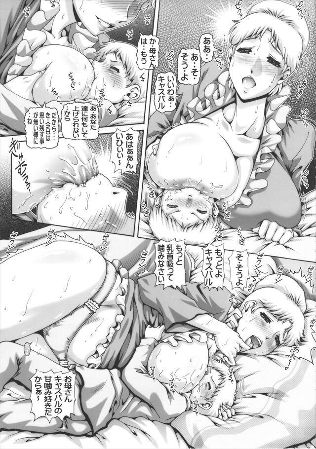 機動戦士ガンダム エロマンガ・同人誌20005