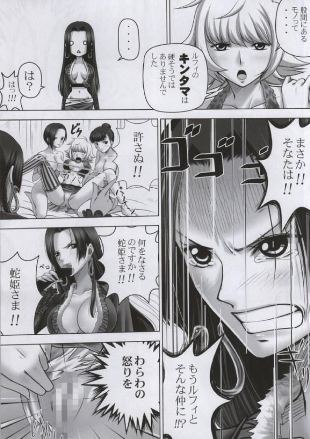 ワンピース エロマンガ・同人誌22006