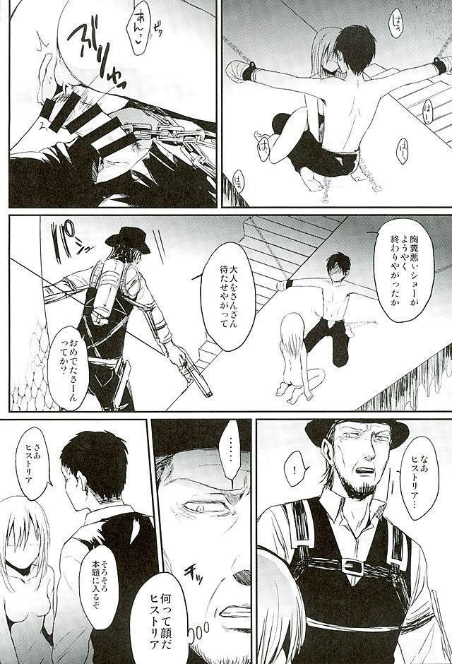 進撃の巨人 エロマンガ・同人誌12023
