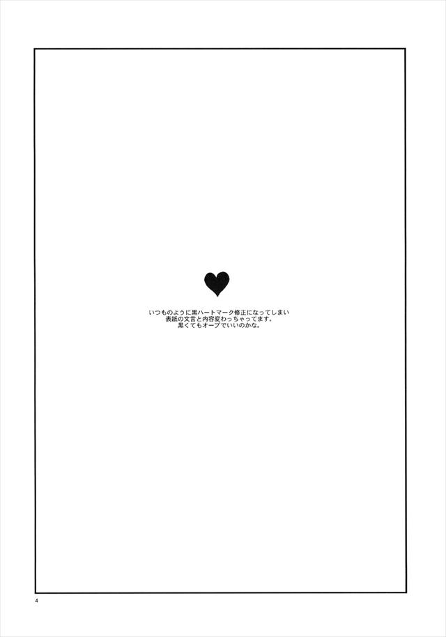 怪談レストラン エロマンガ・同人誌2003