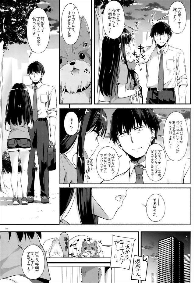 アイドルマスター エロマンガ・同人誌14022