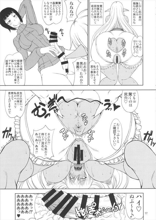 ゲート エロマンガ・同人誌5016