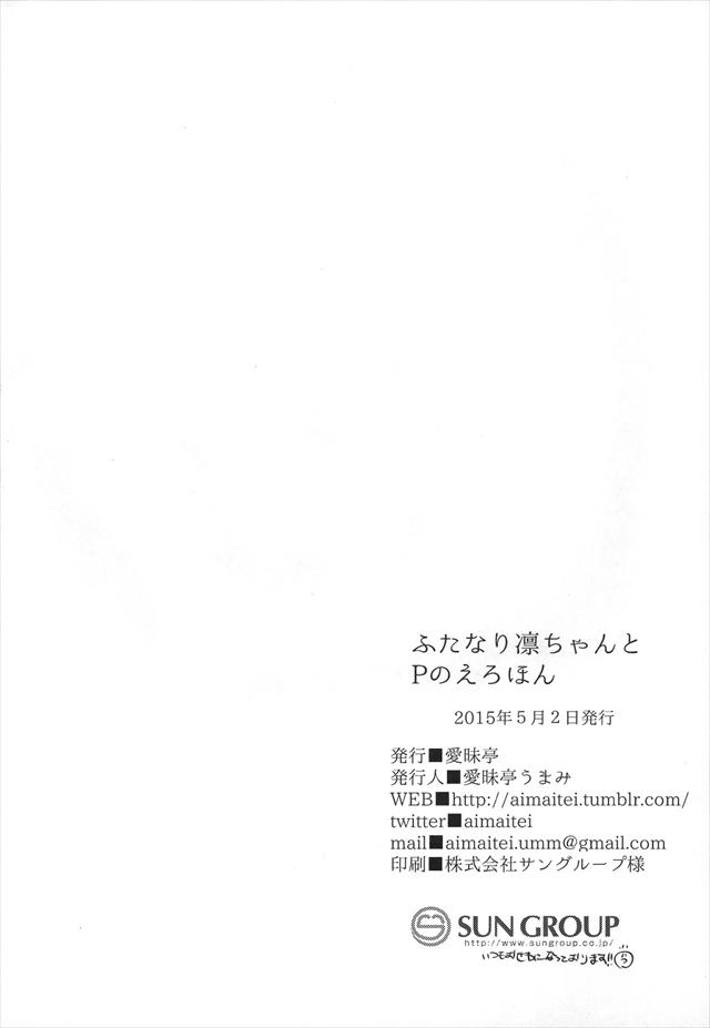 アイドルマスター エロマンガ・同人誌15025