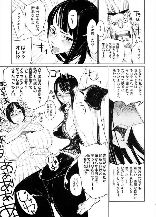 ワンピース エロマンガ・同人誌11006