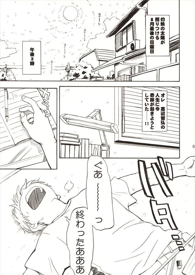 セックスフレンド エロマンガ・エロ同人誌1006
