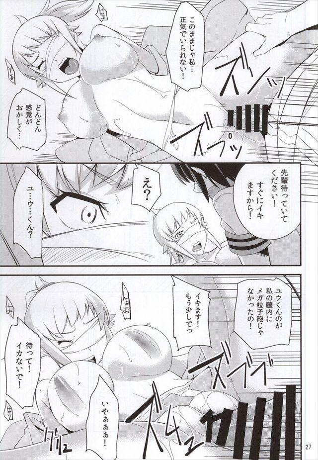 ガンダムビルドファイターズ エロマンガ・同人誌10024
