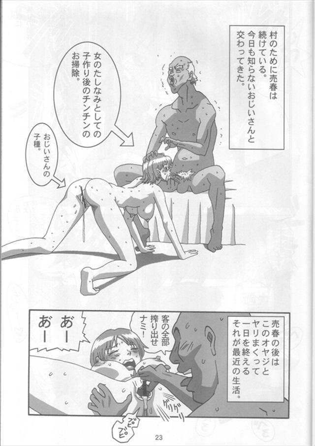ワンピース エロマンガ・同人誌18020