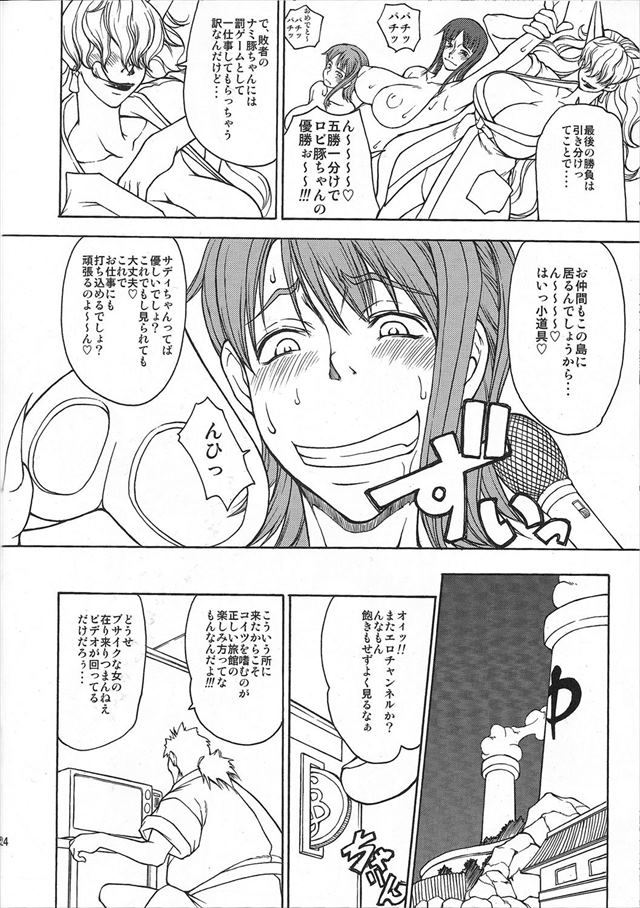 ワンピース エロマンガ・同人誌9021