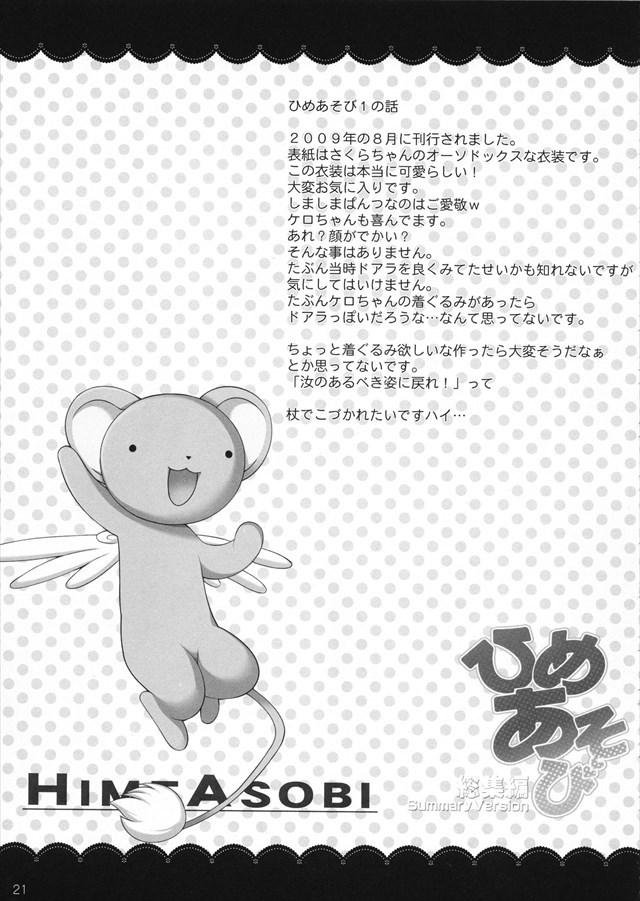 カードキャプターさくら エロマンガ・同人誌10020