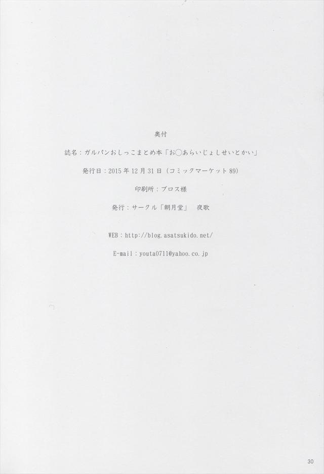 ガルパン エロマンガ・同人誌11029