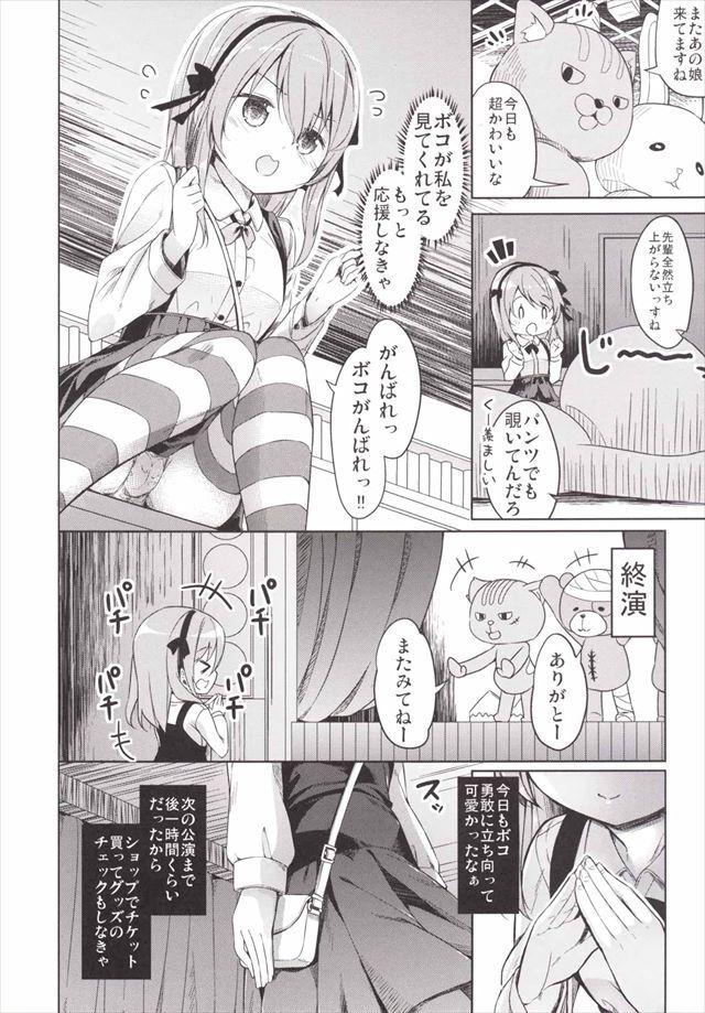 ガルパン エロマンガ・同人誌12008
