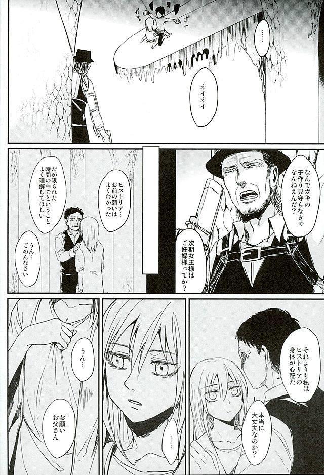 進撃の巨人 エロマンガ・同人誌12005