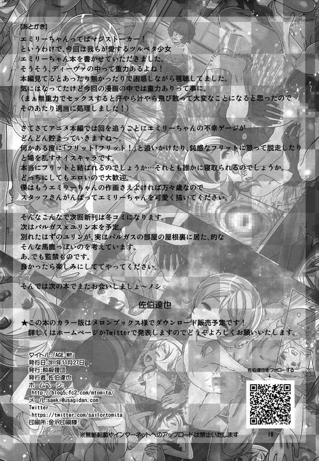 機動戦士ガンダムAGE エロマンガ・同人誌1015