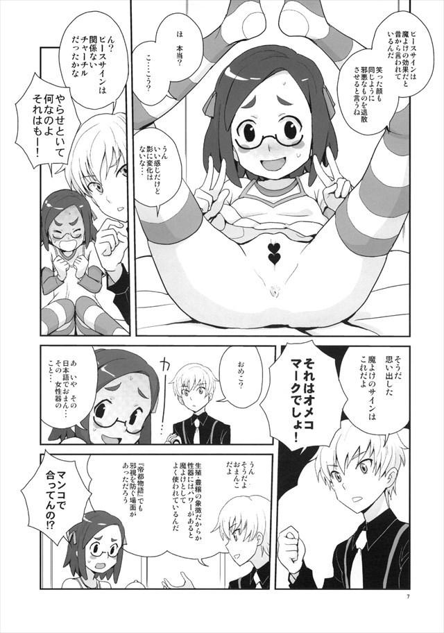 怪談レストラン エロマンガ・同人誌2006