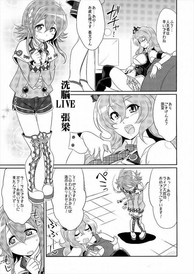 戦国コレクション エロマンガ・同人誌10004