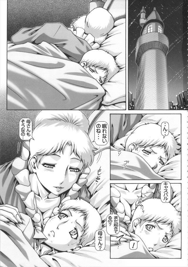 機動戦士ガンダム エロマンガ・同人誌20003