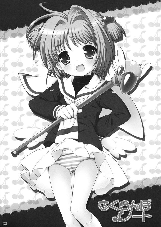 カードキャプターさくら エロマンガ・同人誌10051