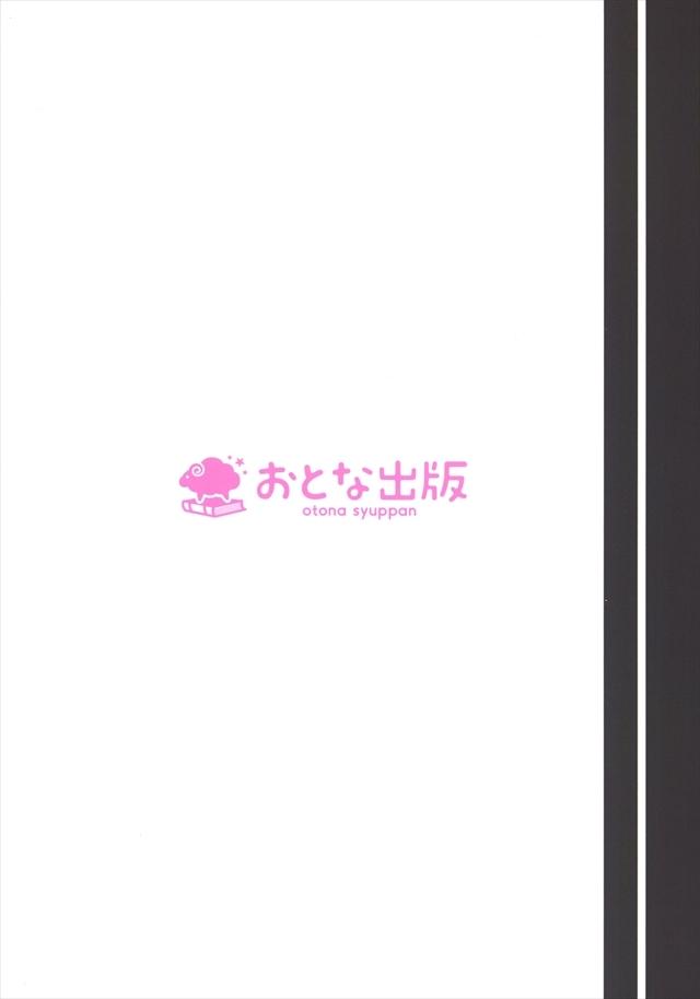 落第騎士の英雄譚 エロマンガ・同人誌5023