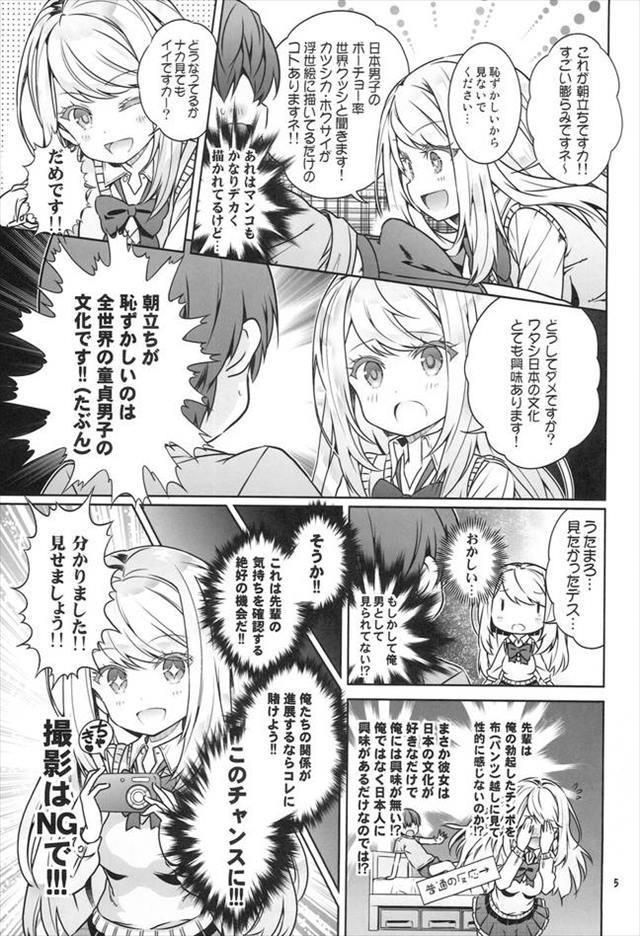 ガールフレンド エロマンガ・同人誌10004