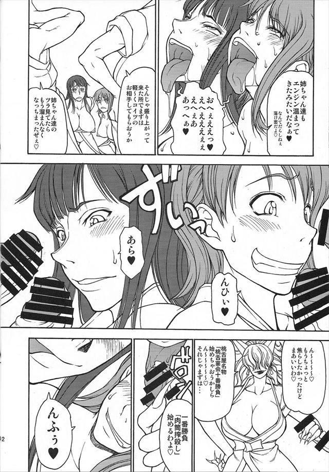 ワンピース エロマンガ・同人誌9009