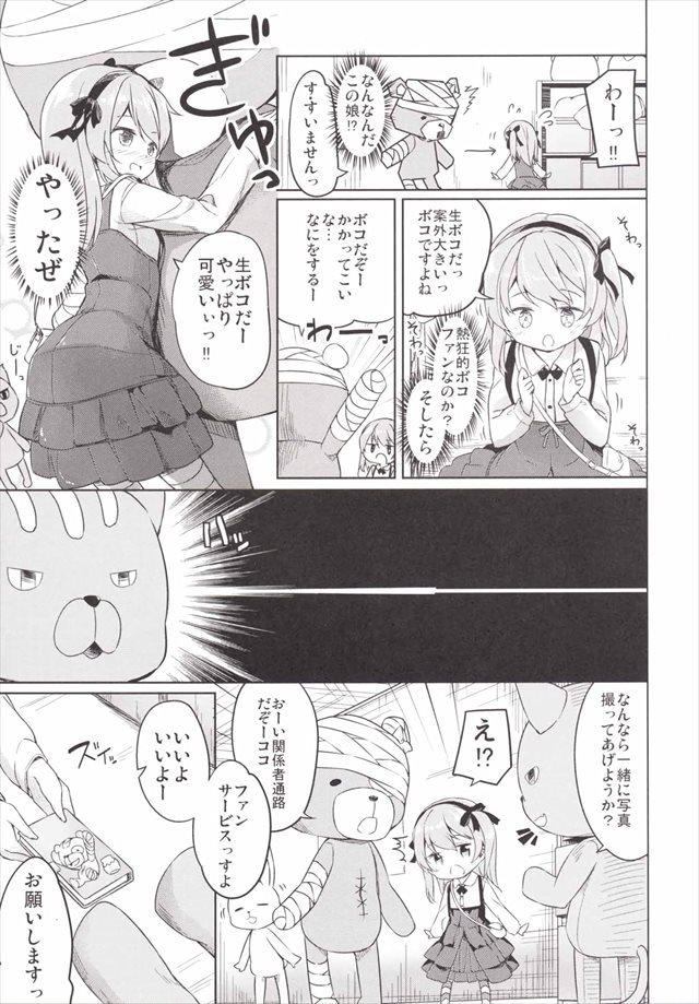 ガルパン エロマンガ・同人誌12011
