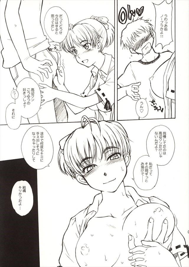 セックスフレンド エロマンガ・エロ同人誌1010