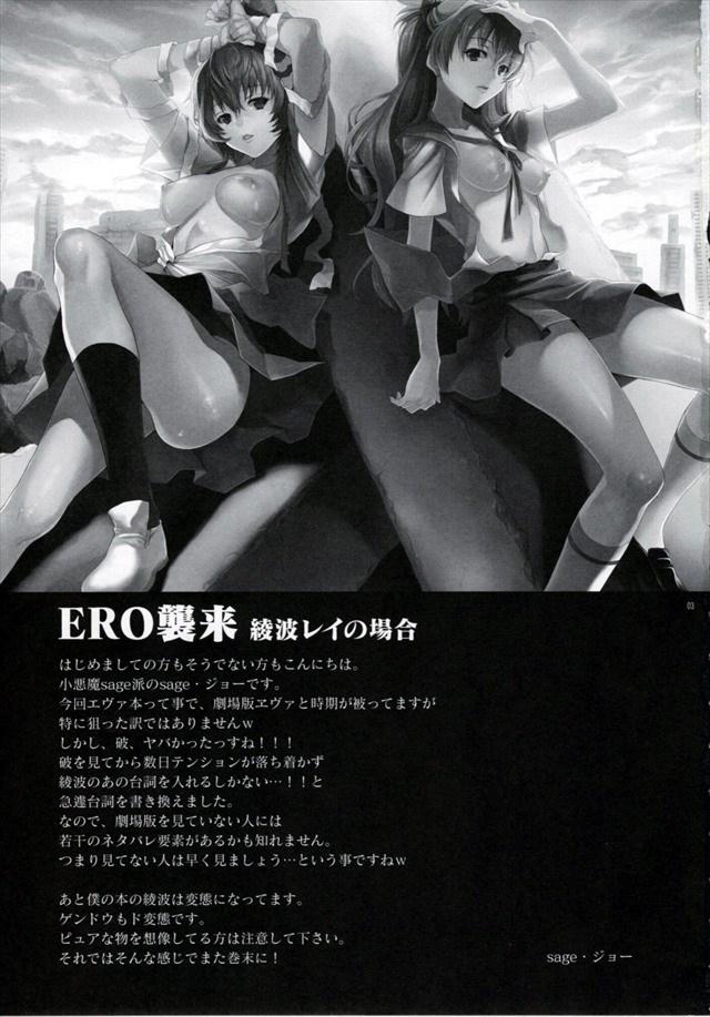 エヴァ エロマンガ・同人誌12002