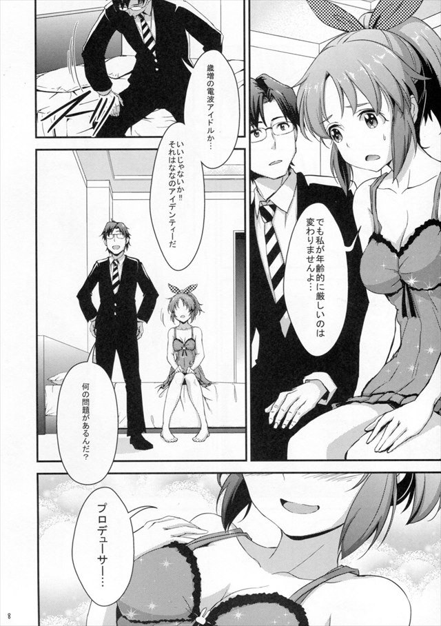 アイドル エロマンガ・同人誌36006