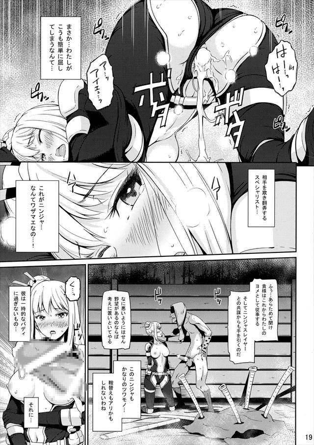 ニンジャスレイヤー エロマンガ・同人誌10019