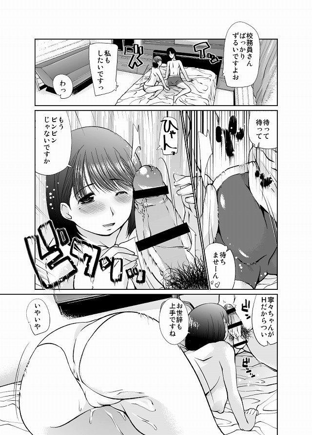 ラブプラス エロマンガ・同人誌008