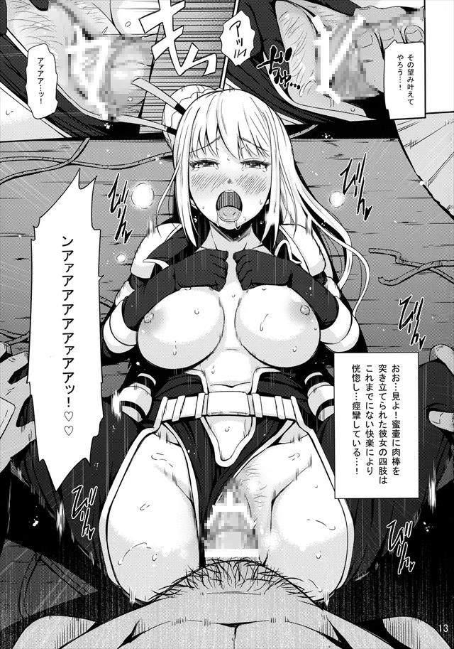 ニンジャスレイヤー エロマンガ・同人誌10013