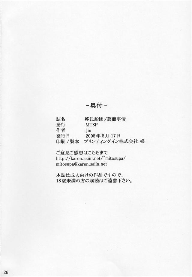マクロスF エロマンガ・同人誌14025