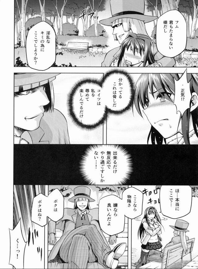 魔法使いの夜 エロマンガ・同人誌12023