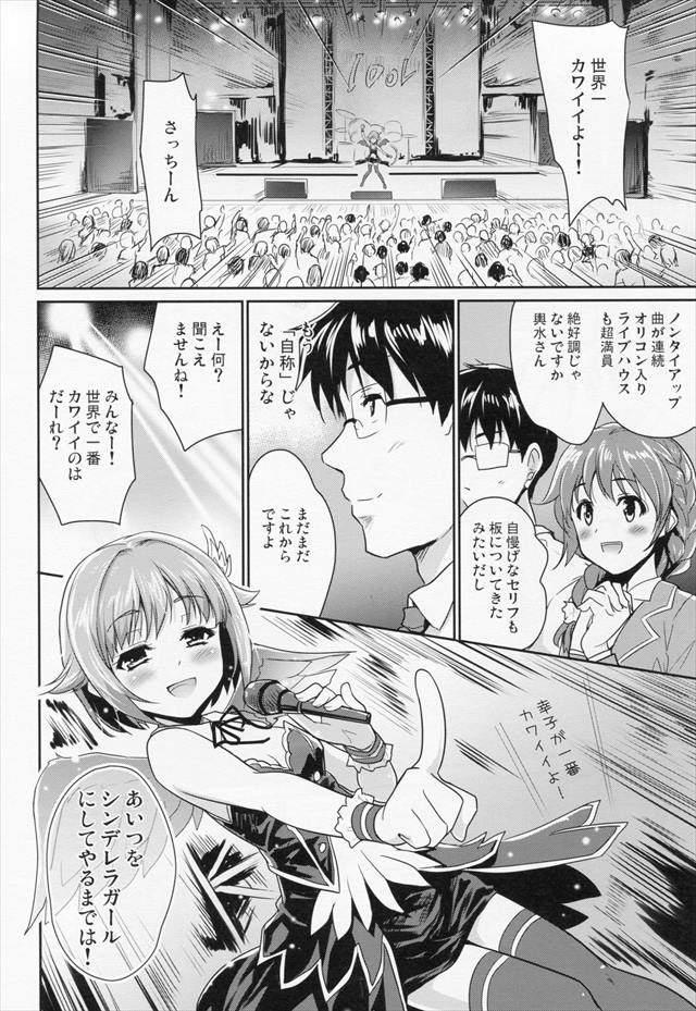 アイドル エロマンガ・同人誌42027