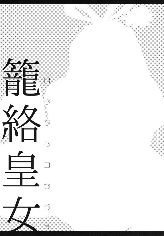 マギ エロマンガ・同人誌12014