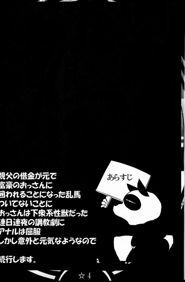 らんま エロマンガ・同人誌2002