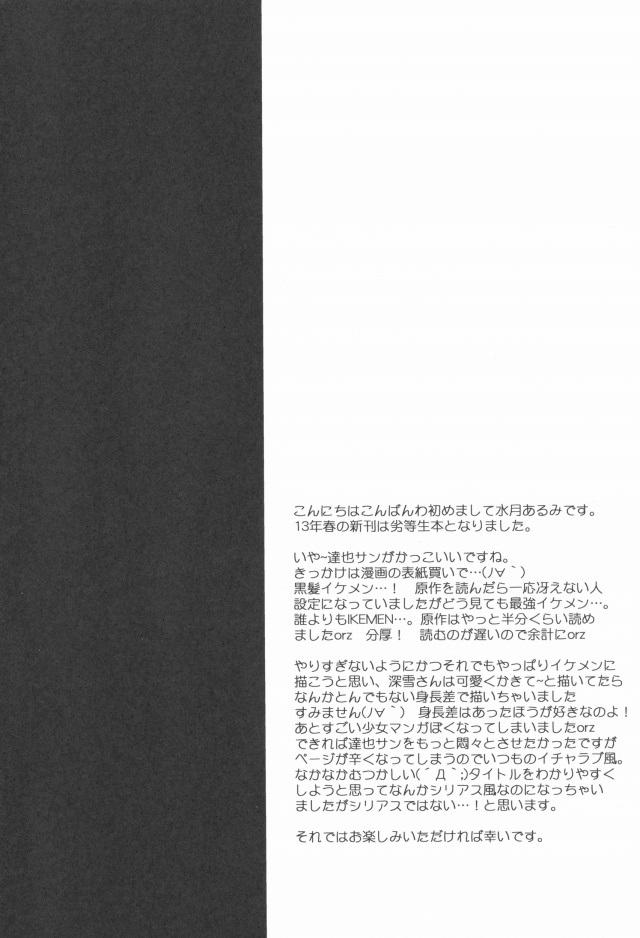 魔法か高校の劣等生 エロマンガ・同人誌17002
