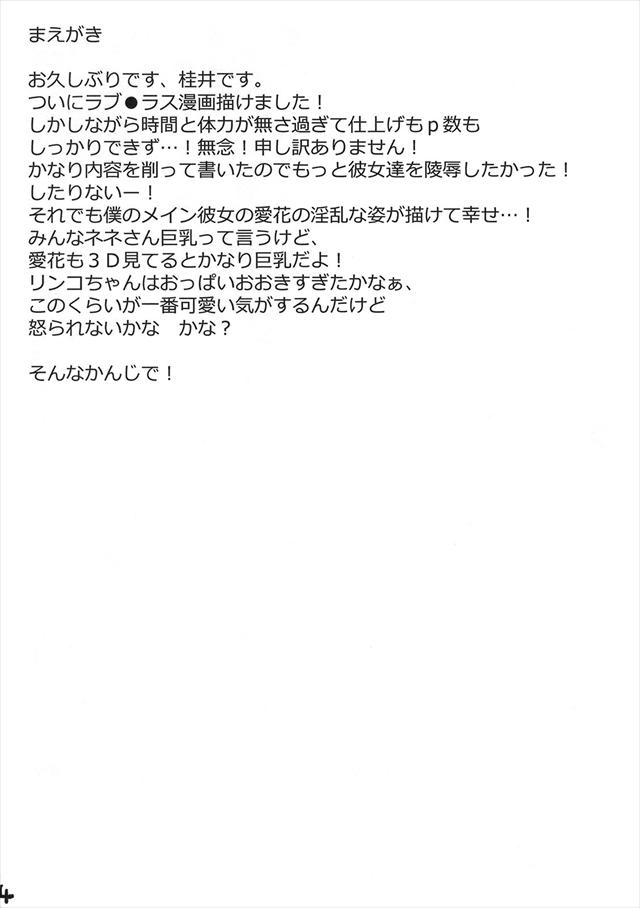 ラブプラス エロマンガ・同人誌4003
