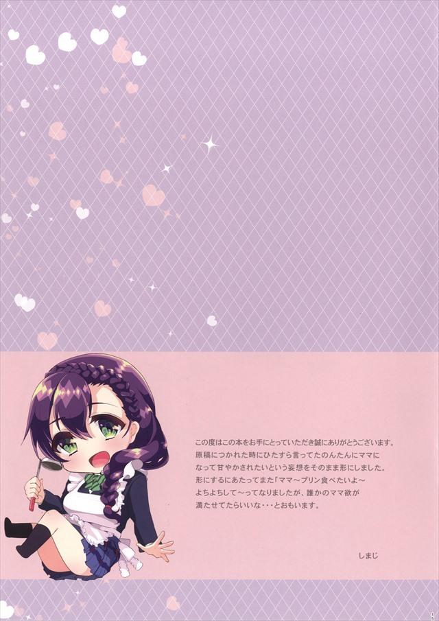 ラブライブ エロマンガ・同人誌24002