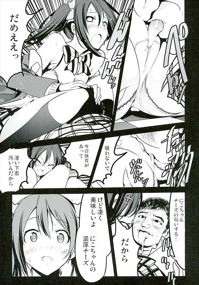 ラブライブ エロマンガ・同人誌36010