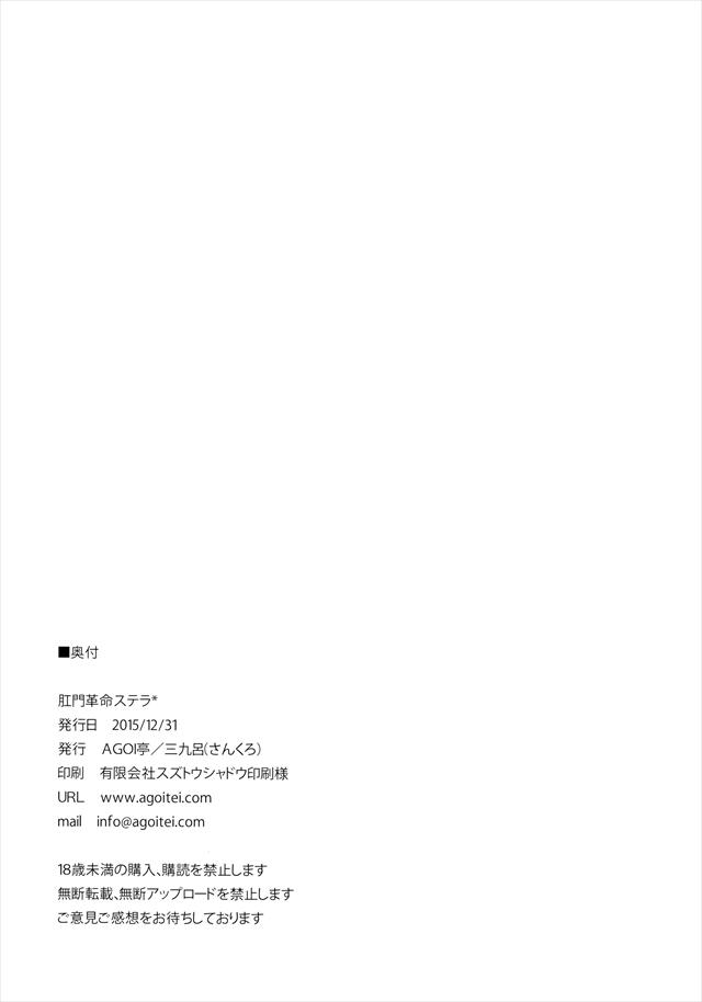 落第騎士の英雄譚 エロマンガ・同人誌20034
