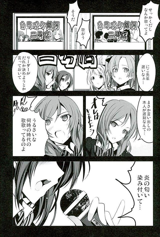 ラブライブ エロマンガ・同人誌36005