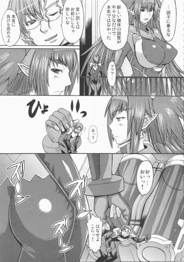 マクロスF エロマンガ・同人誌10004