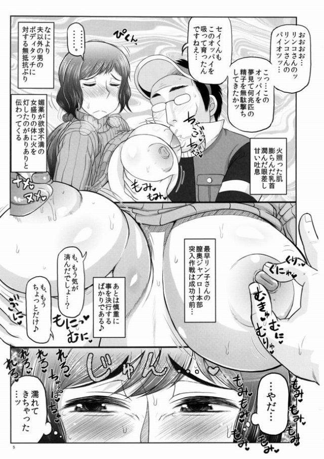 GBF エロマンガ・同人誌10004
