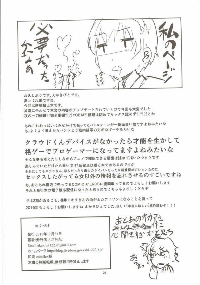 落第騎士の英雄譚 エロマンガ・同人誌21025