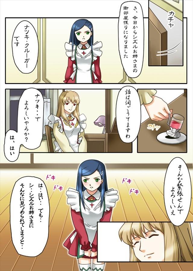 舞-HiMe エロマンガ・同人誌12003