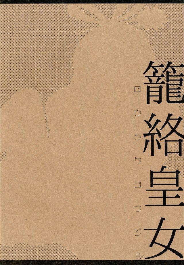 マギ エロマンガ・同人誌12003