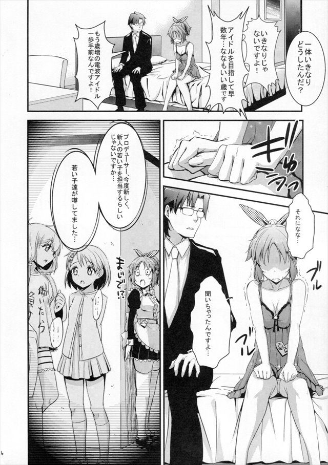 アイドル エロマンガ・同人誌36004