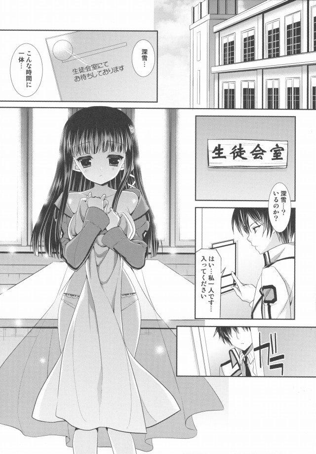 魔法か高校の劣等生 エロマンガ・同人誌17003